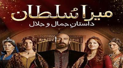 Mera Sultan Episode 9 Watch Online [High Quality]