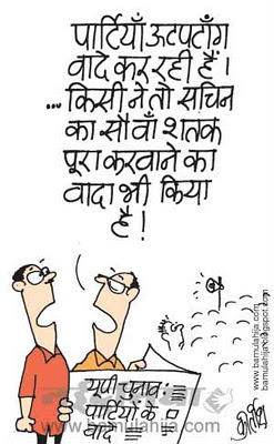 sachin tendulkar cartoon, cricket cartoon, assembly elections 2012 cartoons, indian political cartoon