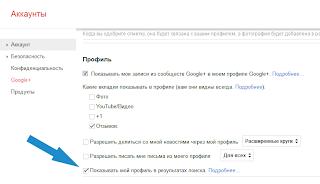 Настраиваем Google+