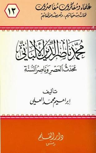 محمد ناصر الدين الألباني محدث العصر وناصر السنة لـ إبراهيم محمد العلي