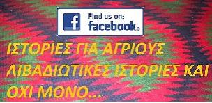 istories...στο facebook!!!
