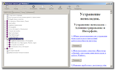 Полезные советы для Windows 7. Устранение неполадок.