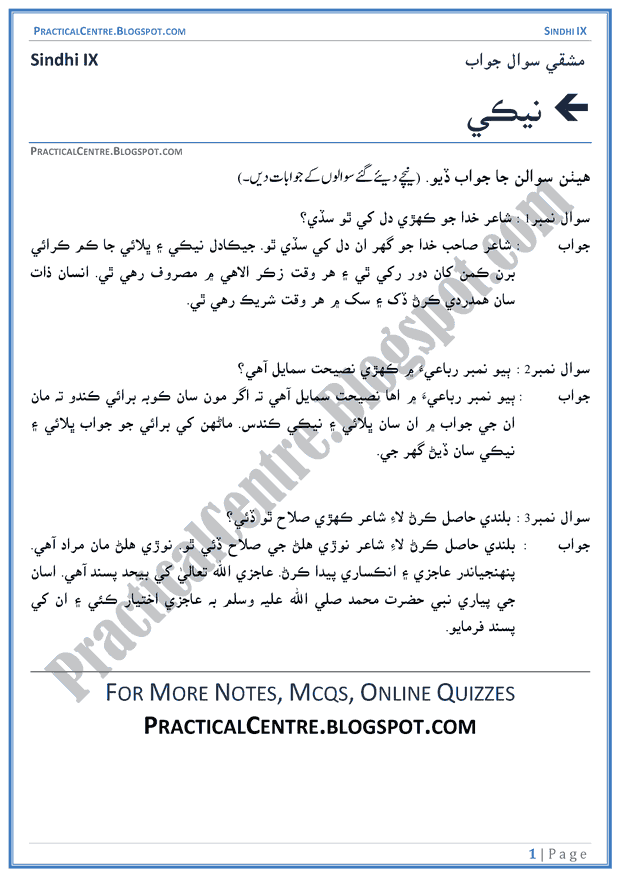 neki-question-answers-sindhi-notes-ix