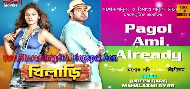 Bengali Ringtone, Bengali movie music ringtone, Ringtone ...