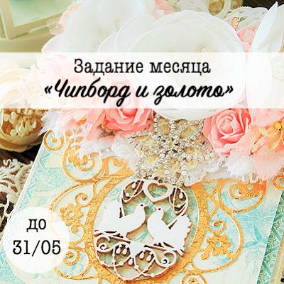 """+++Задание месяца - """"Чипборд+золото"""" до 31/05"""