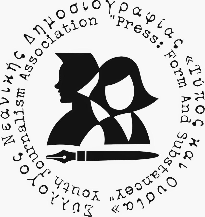 Διαγωνισμός Νεανικής Δημοσιογραφίας