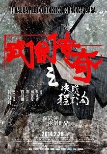 Final Battle in Chengzigou of Kongfu Saga (2014)