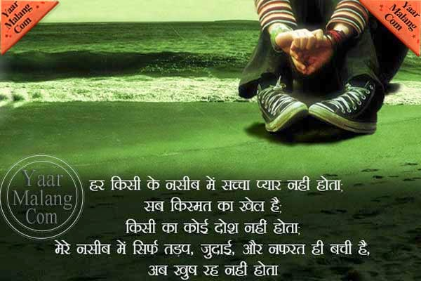 Sad Quotes About Love Life In Hindi : Sad life Quotes in Hindi , Hindi Hurting Lines Quotes, Sad Love Quotes