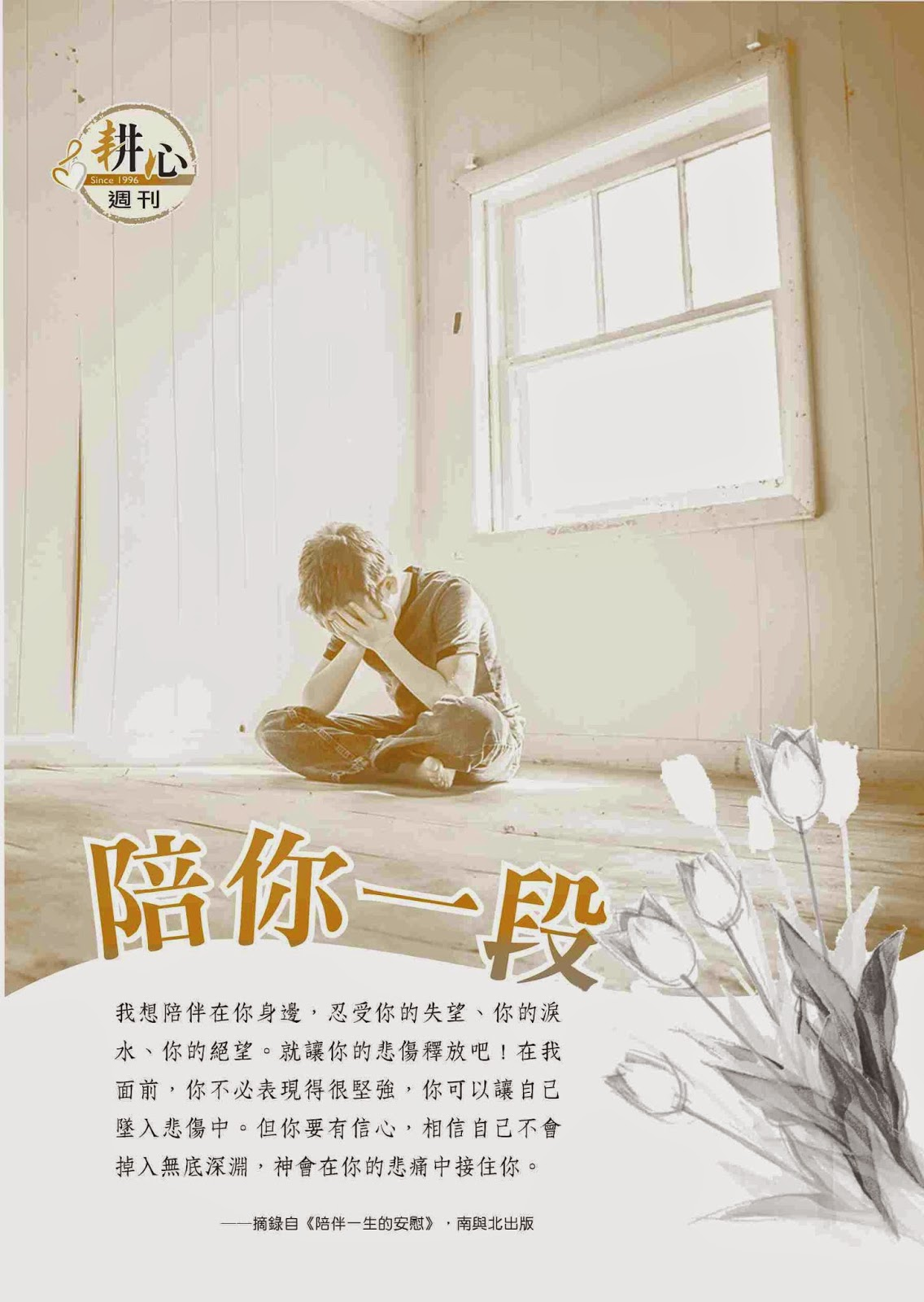 耕心週刊 (Heart Farmer) - 20140831