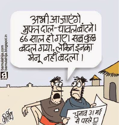 election 2014 cartoons, congress cartoon, bjp cartoon, poverty cartoon, cartoons on politics, indian political cartoon, political humor