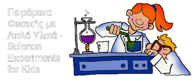 Πειράματα Φυσικής με Απλά Υλικά - Science Experiments for Kids
