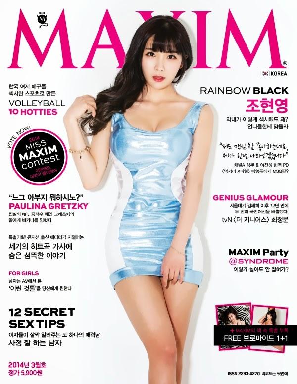 Hyunyoung Rainbow Blaxx Maxim March 2014