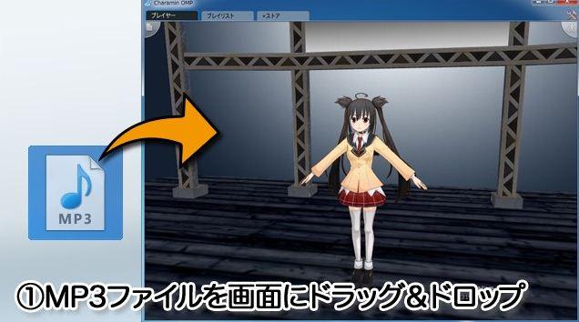 Download Digital Figure Charamin OMP | Buat Anime 3D Dengan Mudah