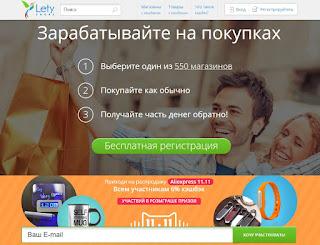 LetyShops - открыть