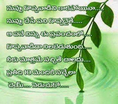 kavithalu & quotes images in telugu