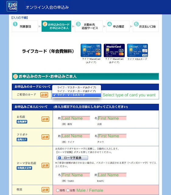 credit card, Japan, Japanese, how to apply