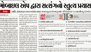 Satsang Quiz Divya Bhaskar Media Coverage