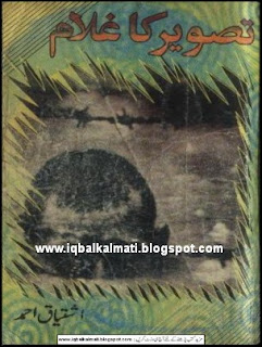 Tasweer Ka Ghulam Jasoosi Urdu Novel Ishtiaq Ahmed