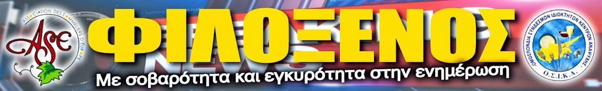 ΦΙΛΟΞΕΝΟΣ