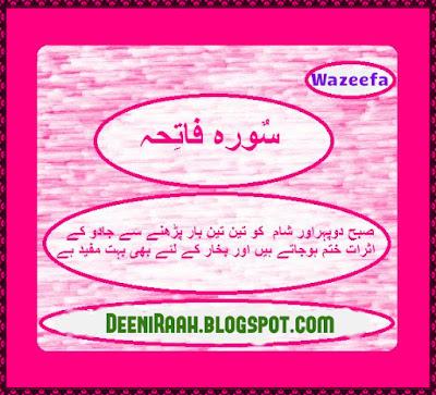 """Jadoo Se Bachne Ka Wazeefa """"Surah Fateha"""""""