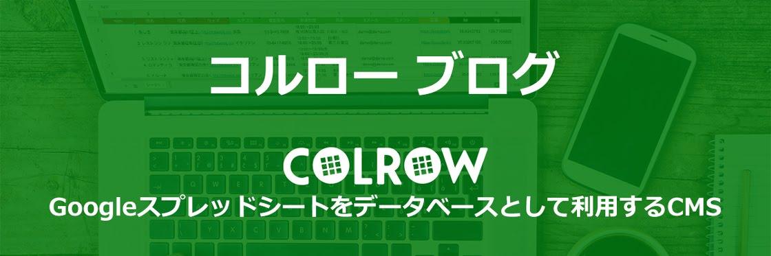 COLROW コルロー BLOG