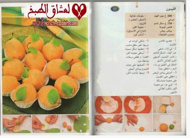 حلوى البرتقالة  لعشاق الطبخ