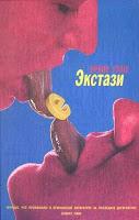 """бесплатная аудиокнига Ирвина Уэлша  """"Экстази"""""""