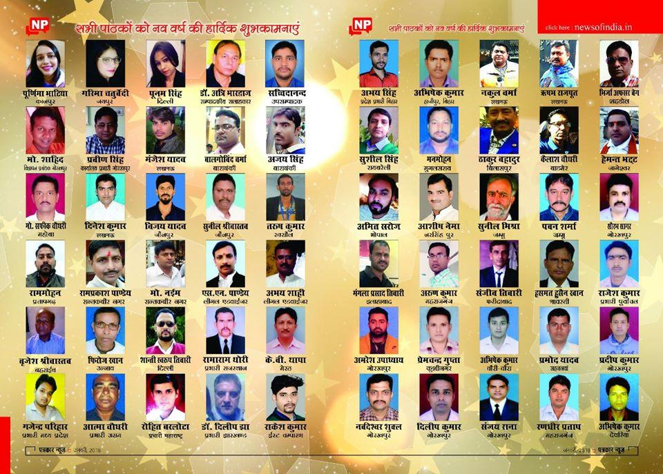 टीम  न्यूज़  ऑफ़ इंडिया /पत्रकार न्यूज़