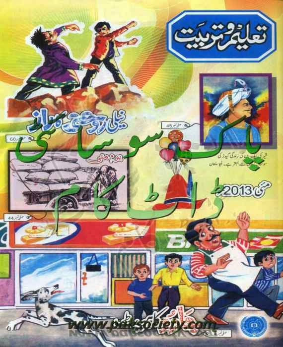 Taleem O Tarbiat May 2013