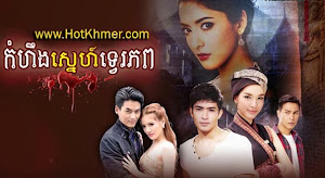 Kom Heung Sne Twe Phup [28 End] Thai Lakorn Thai Khmer Movie dubbed Videos