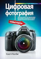 книга Скотта Келби «Цифровая фотография: готовые рецепты. Том 5» (цветная) - читайте отдельное сообщение в моем блоге