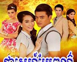 [ Movies ] Phka Sne Bre Por ละคอร ไฟหวน - Khmer Movies, ភាពយន្តថៃ - Movies, Thai - Khmer, Series Movies