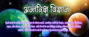 हिंदी में अंतरिक्ष विज्ञान के बारे में ब्लॉग