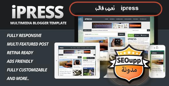 تحميل قالب بلوجر بريميوم للمجلات iPress من themeforest معرب ومعدل  ـ 2015