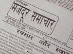 Faridabad Majdoor Samachar / फरीदाबाद मजदूर समाचार