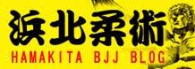浜北柔術の歴史