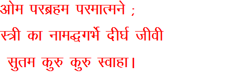 Get Descendant Child Progeny with the Assistance of Shabar Mantra