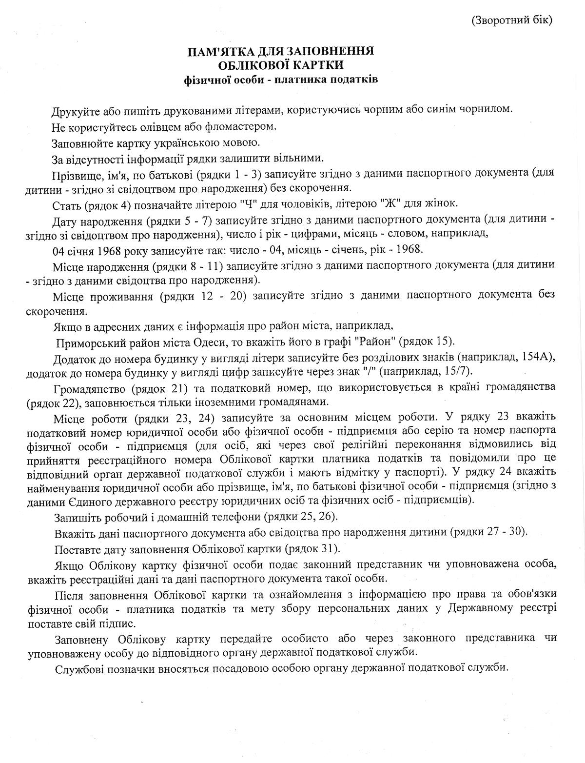 бланк индификационного номера украины