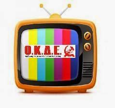 Ο.Κ.Δ.Ε. TV