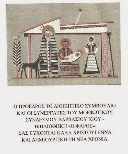 Μορφωτικός Σύνδεσμος Βαρβασίου Χίου Βιβλιοθήκη ο Φάρος