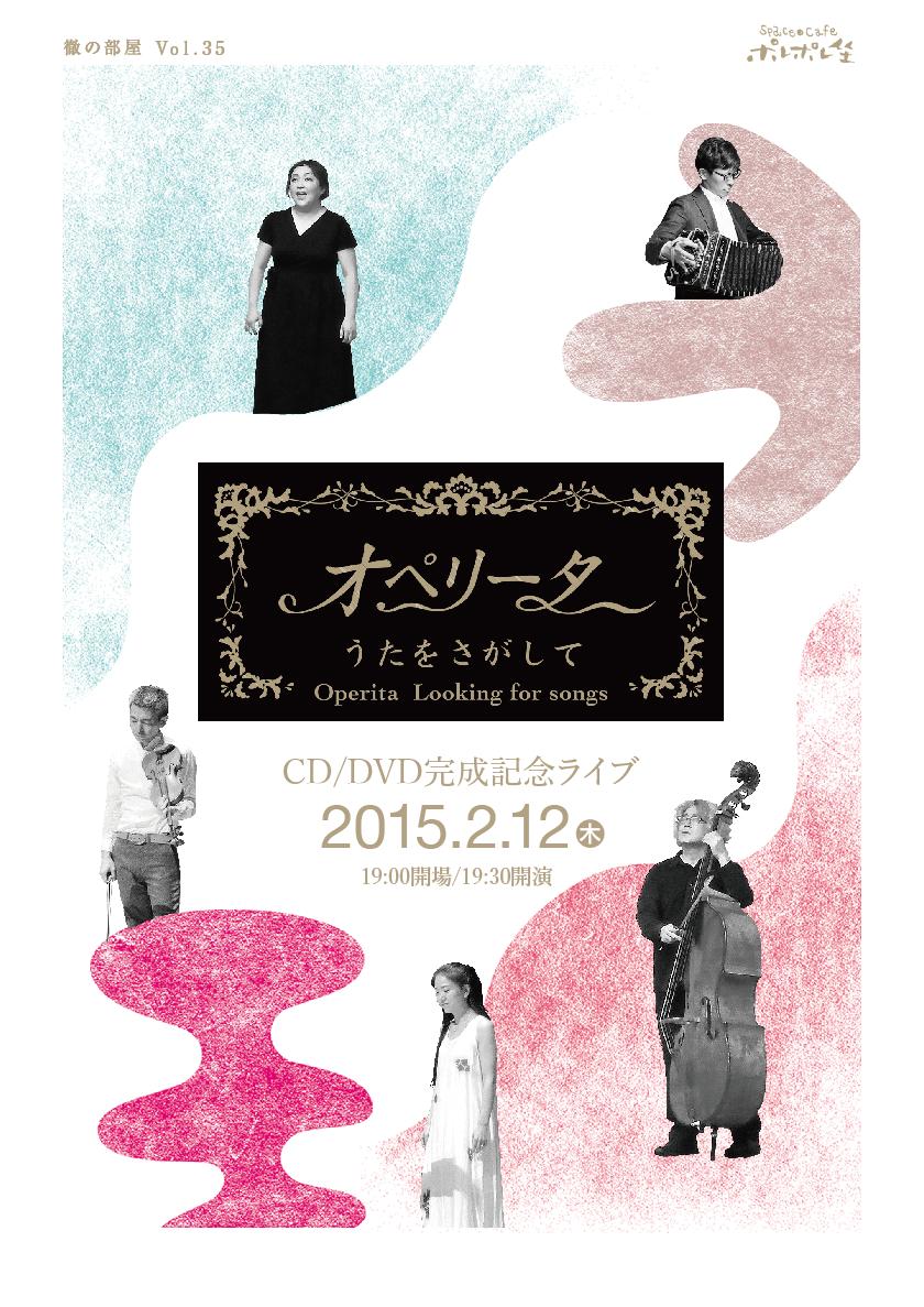 オペリータ「うたをさがして」, 齋藤徹, 松本泰子, さとうじゅんこ, 北村聡, 喜多直毅