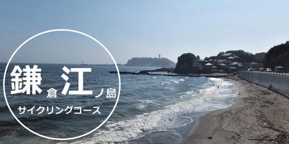 鎌倉遺構探索: 鎌倉~江ノ島 ...