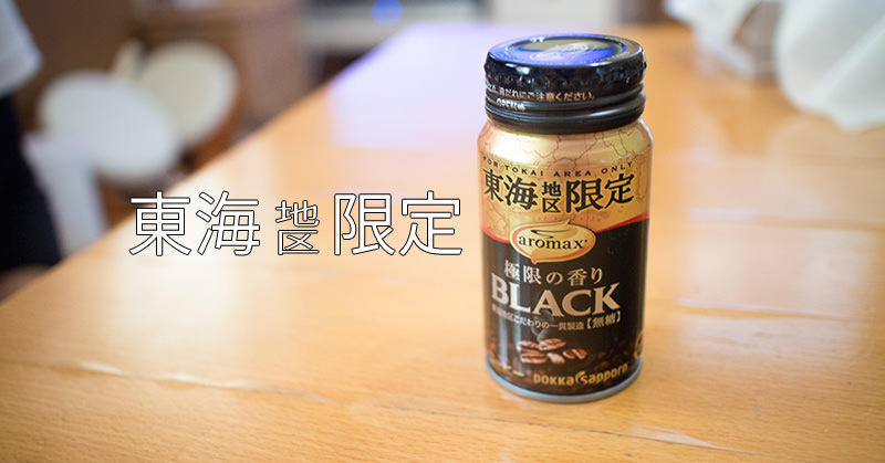 「アロマックス 東海地区限定 極限の香りBLACK」ってのを飲んでみた。