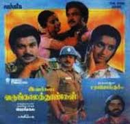 Watch Ivargal Varungala Thoongal (1987) Tamil Movie Online