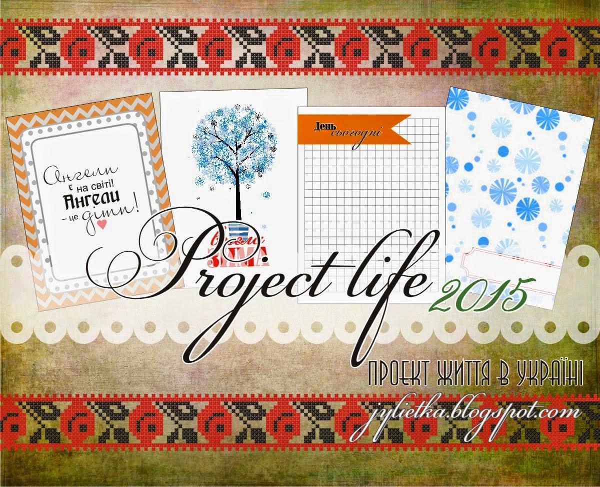 Project Life в Україні