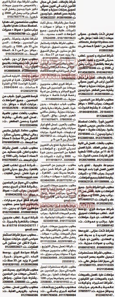 وظائف خالية فى القاهرة بيع وتسويق