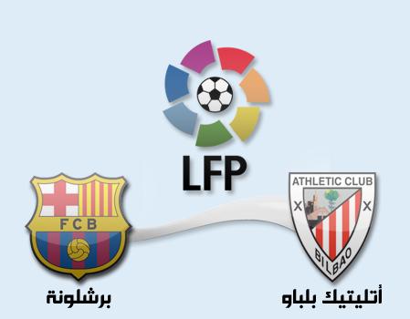 مشاهدة مباراة برشلونة وأتلتيك بلباو 20-4-2014 بث مباشر علي بي أن سبورت مجانا Barcelona vs Athletic Bilbao