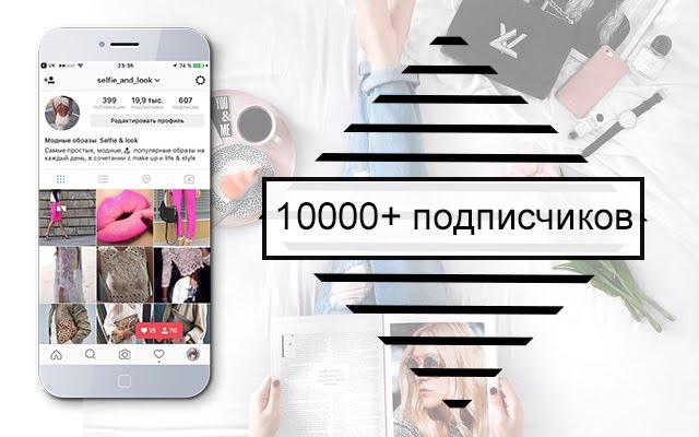10000 подписчиков в Инстаграме