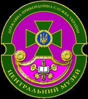 Емблема музею ДПСУ
