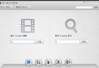 高解析度網路影片、視頻下載工具,Wise Video Downloader V1.52.725 多國語言綠色免安裝版!